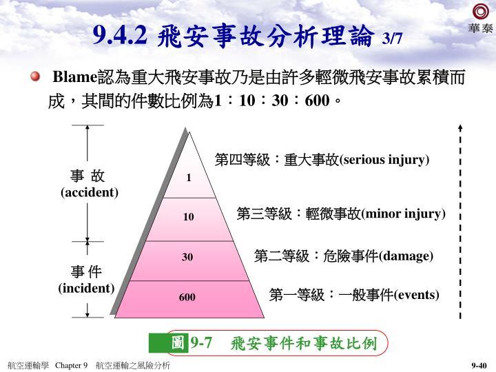 第四等級:重大事故