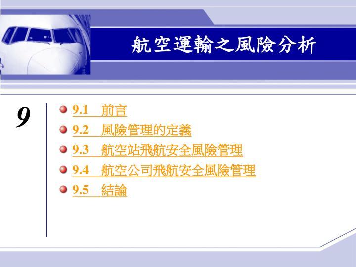 航空運輸之風險分析