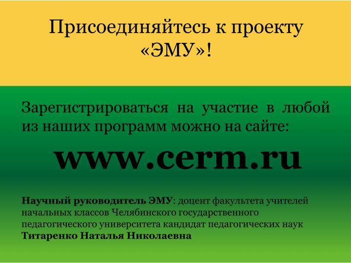 Присоединяйтесь к проекту «ЭМУ»!