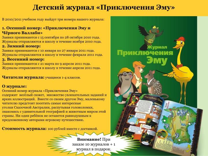 Детский журнал «Приключения Эму»