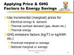 applying price ghg factors to energy savings