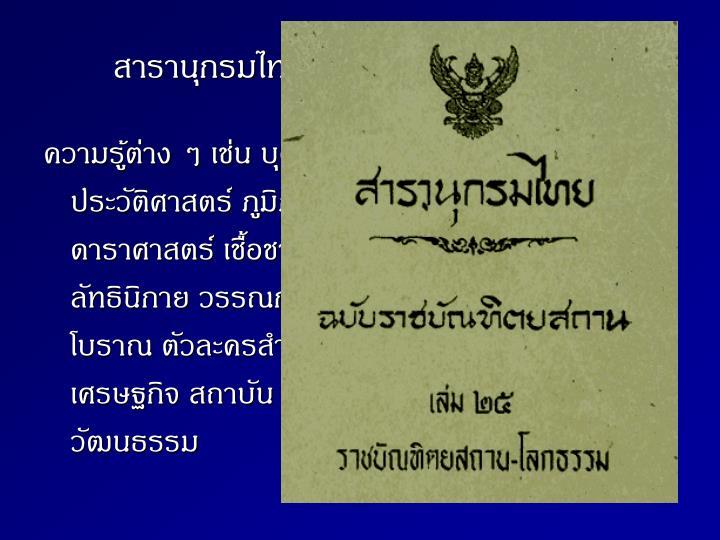 สารานุกรมไทย ฉบับราชบัณฑิตยสถาน