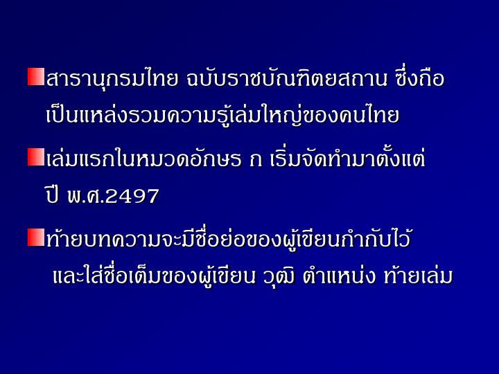 สารานุกรมไทย ฉบับราชบัณฑิตยสถาน ซึ่งถือเป็นแหล่งรวมความรู้เล่มใหญ่ของคนไทย