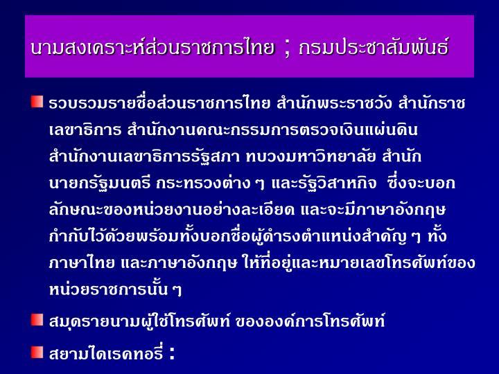 นามสงเคราะห์ส่วนราชการไทย