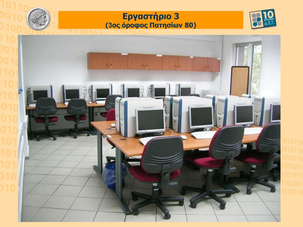Εργαστήριο 3