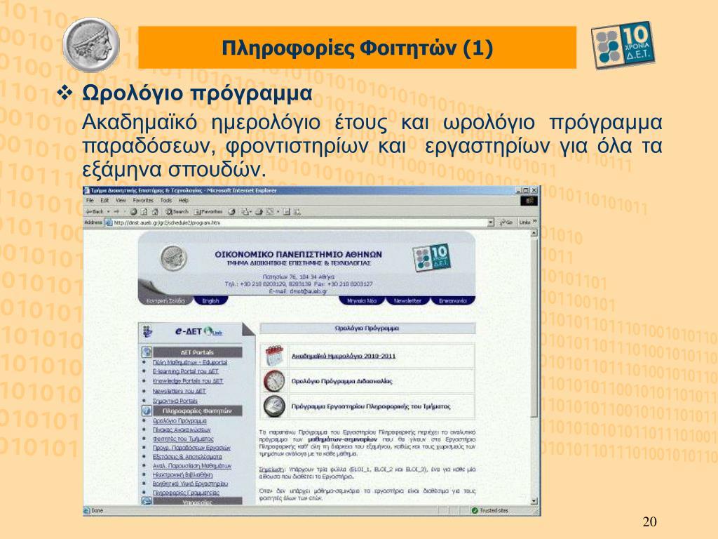 Πληροφορίες Φοιτητών (1)