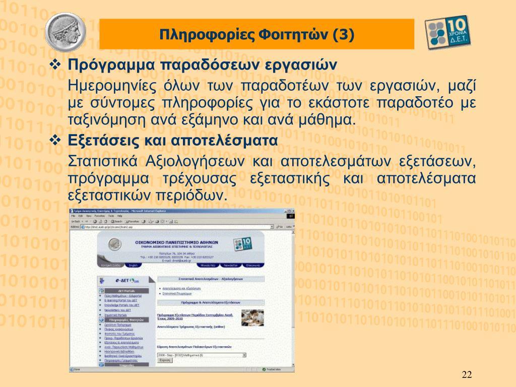 Πληροφορίες Φοιτητών (