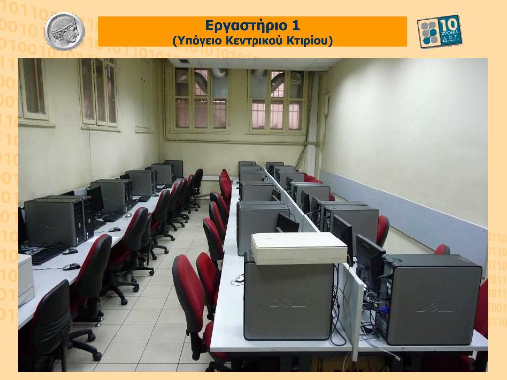 Εργαστήριο 1