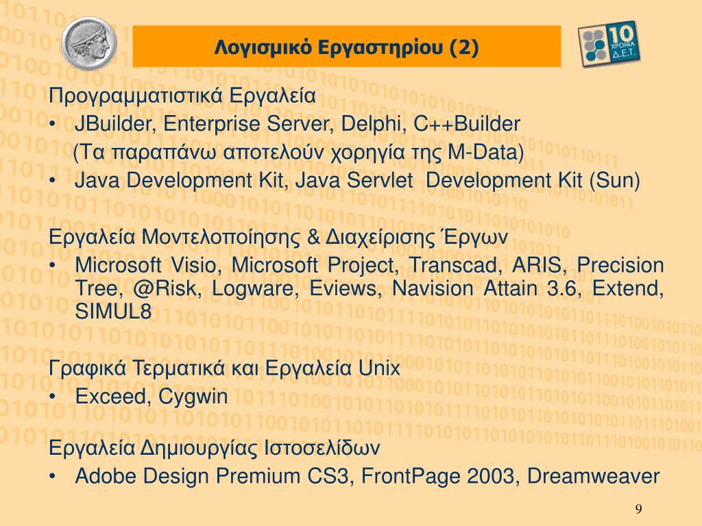 Λογισμικό Εργαστηρίου (2)