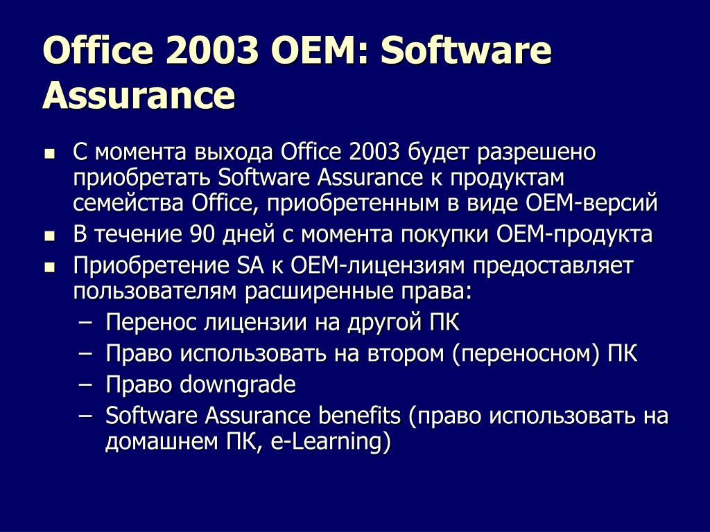 Office 2003 OEM: Software Assurance