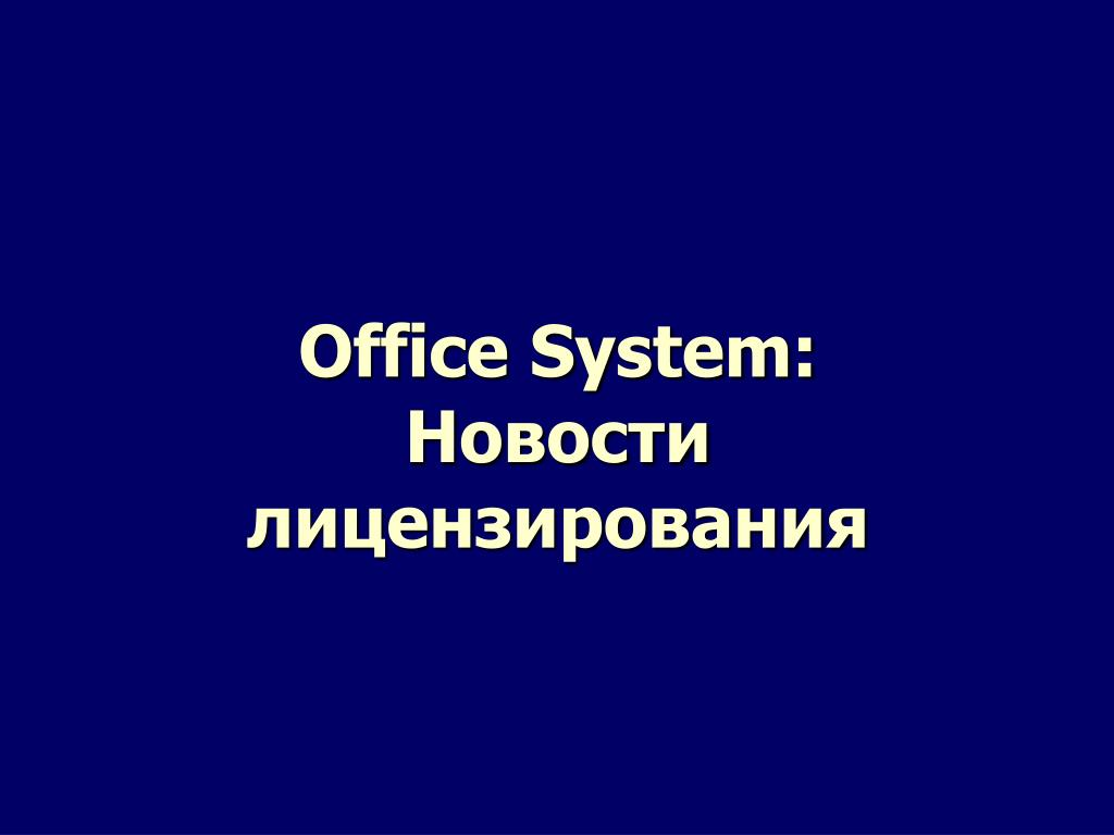 Office System: