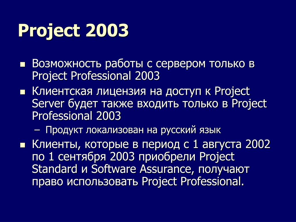Project 2003