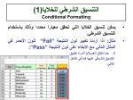 1 conditional formatting