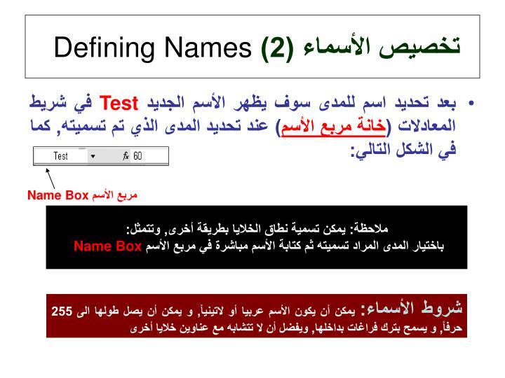 تخصيص الأسماء (2)