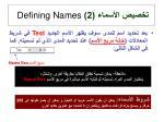 2 defining names