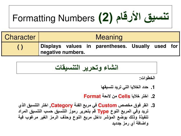 تنسيق الأرقام (2)