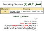 2 formatting numbers