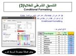 3 conditional formatting