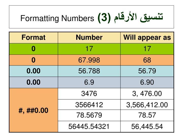 تنسيق الأرقام (3)
