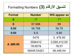 3 formatting numbers