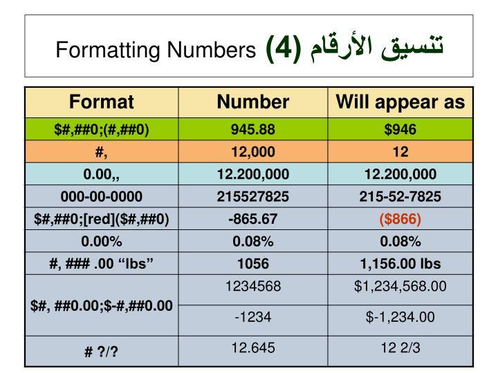 تنسيق الأرقام (4)