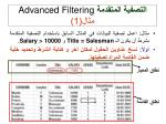 advanced filtering 1