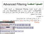 advanced filtering
