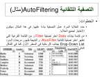 autofiltering1