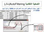 autofiltering7