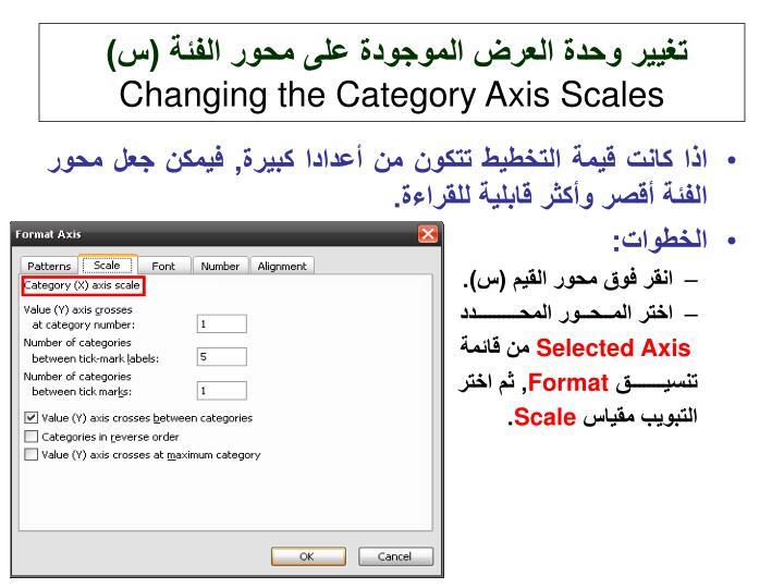 تغيير وحدة العرض الموجودة على محور الفئة (س)