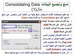 consolidating data 1