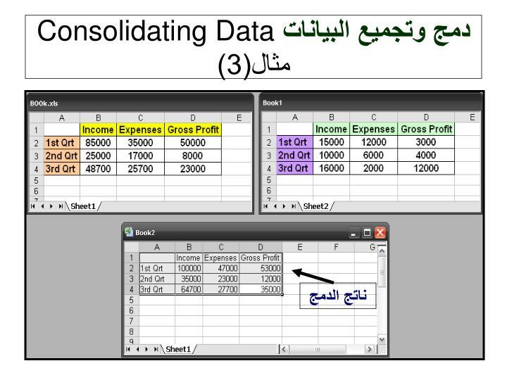 دمج وتجميع البيانات