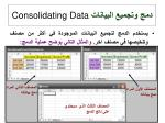 consolidating data