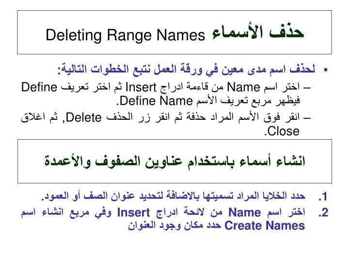 حذف الأسماء