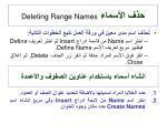 deleting range names