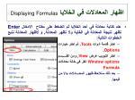 displaying formulas