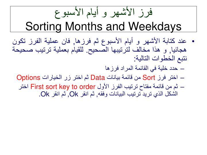 فرز الأشهر و أيام الأسبوع