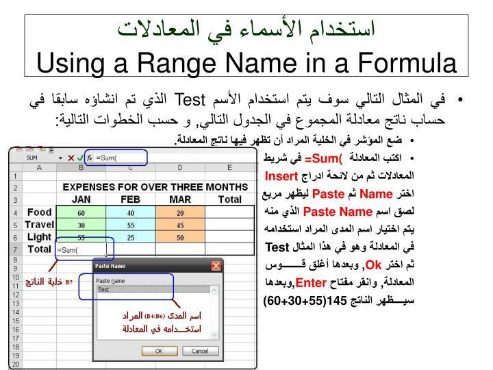 استخدام الأسماء في المعادلات