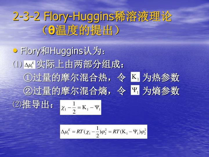 2-3-2 Flory-Huggins