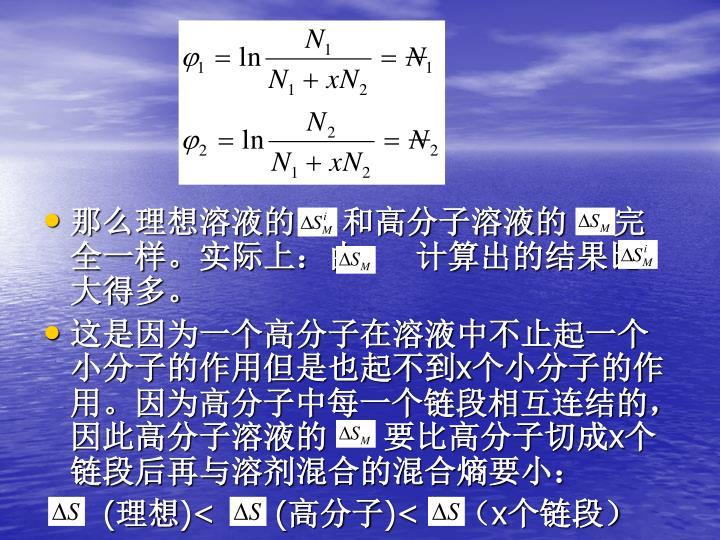 那么理想溶液的     和高分子溶液的     完全一样。实际上:由      计算出的结果比      大得多。