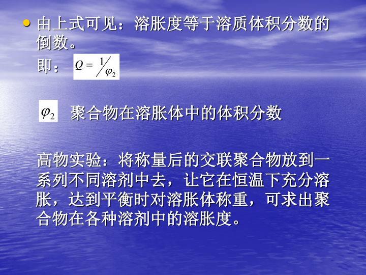由上式可见:溶胀度等于溶质体积分数的倒数。