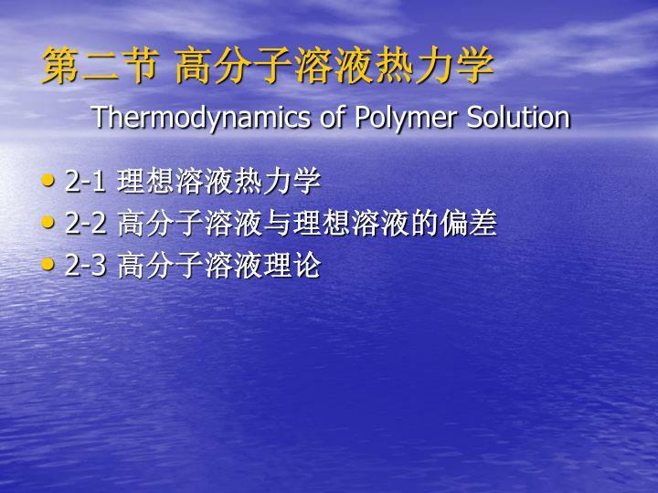 第二节 高分子溶液热力学