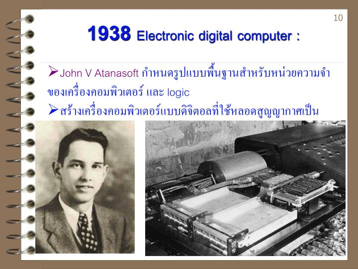1938 Electronic digital computer :