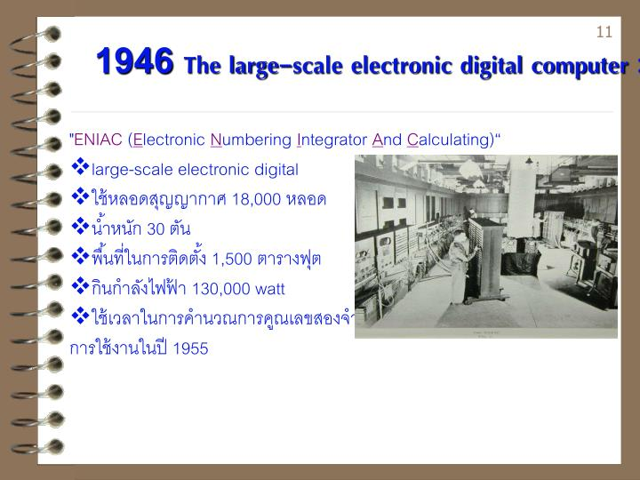 1946 The large-scale electronic digital computer :