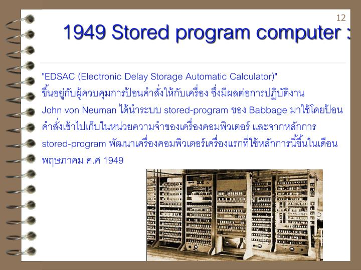 1949 Stored program computer :