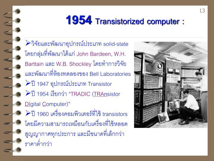 1954 Transistorized computer :