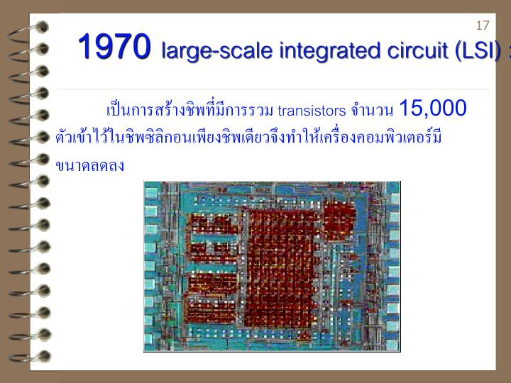 1970 large-scale integrated circuit (LSI) :