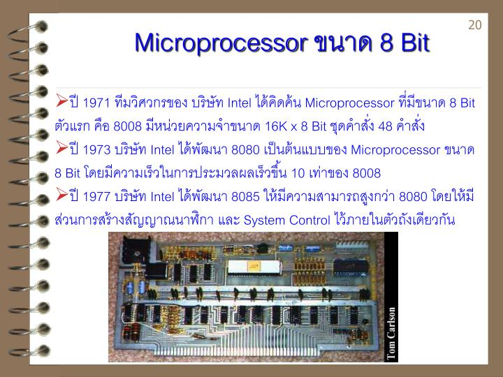 Microprocessor  8 Bit