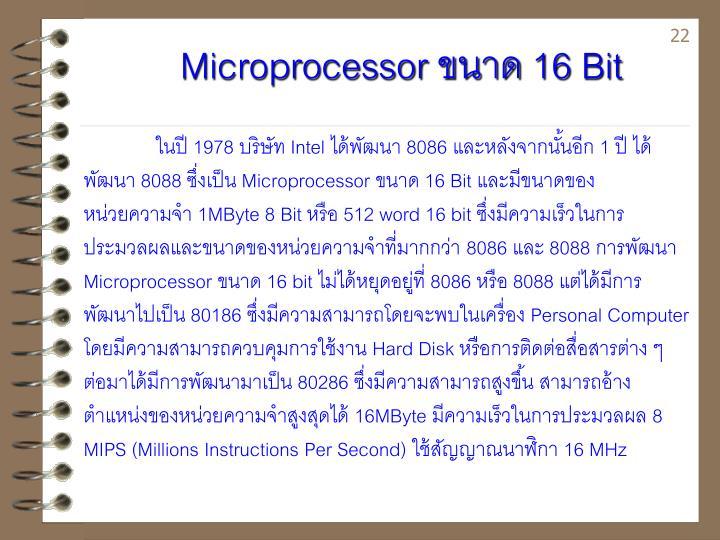 Microprocessor  16 Bit
