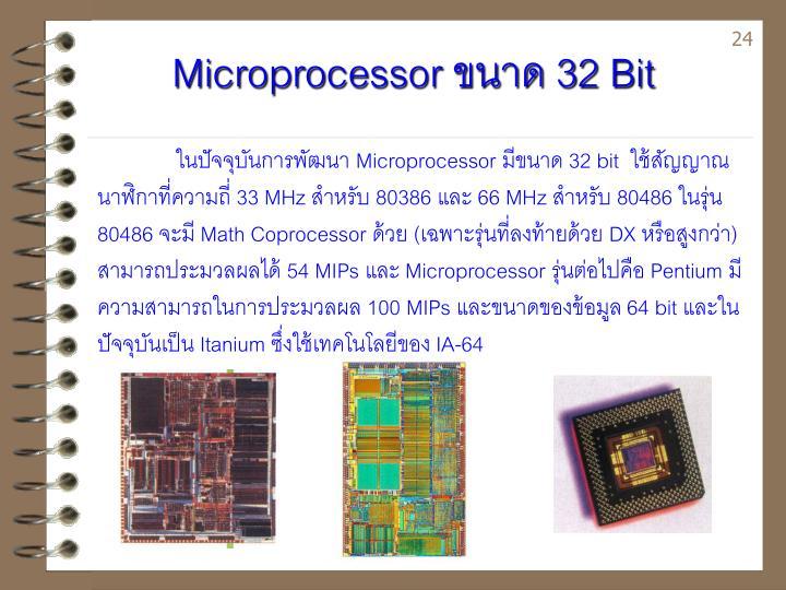 Microprocessor  32 Bit
